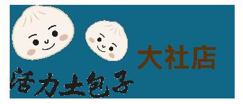 活力土包子-大社店